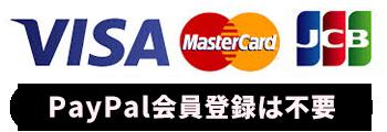 ご利用頂けるクレジットカードの種類