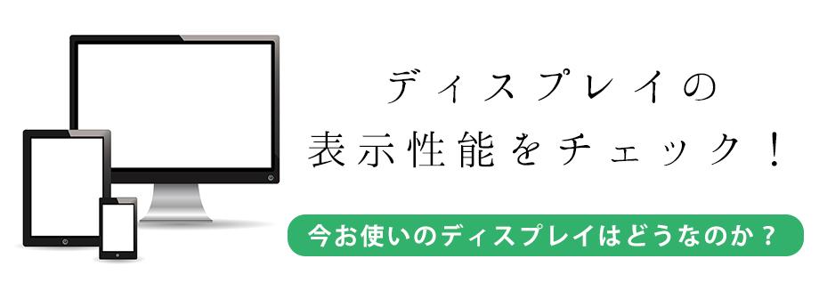 商品写真を映すディスプレイの表示能力チェック