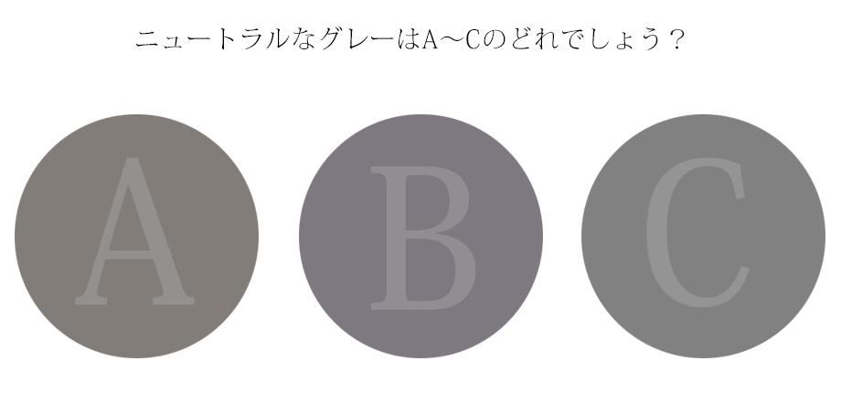 商品写真の色判別テスト