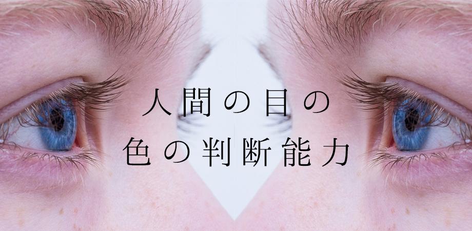 人間の目と商品写真の色判断