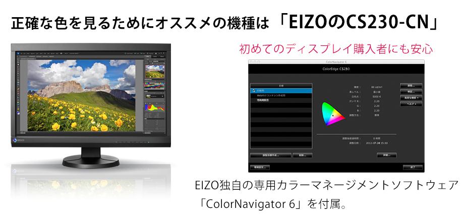 商品写真のカラー補正に使用するディスプレイ