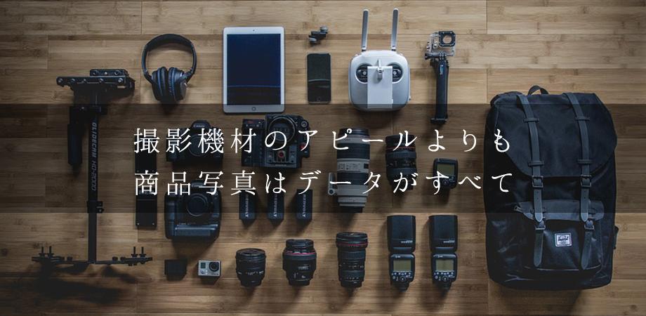 撮影機材や設備は物撮り料金に無関係