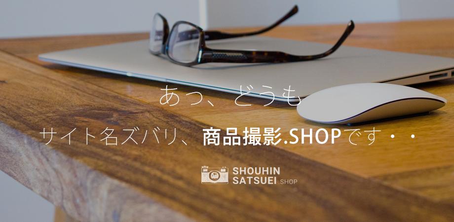 商品撮影.shopサイトオープン!