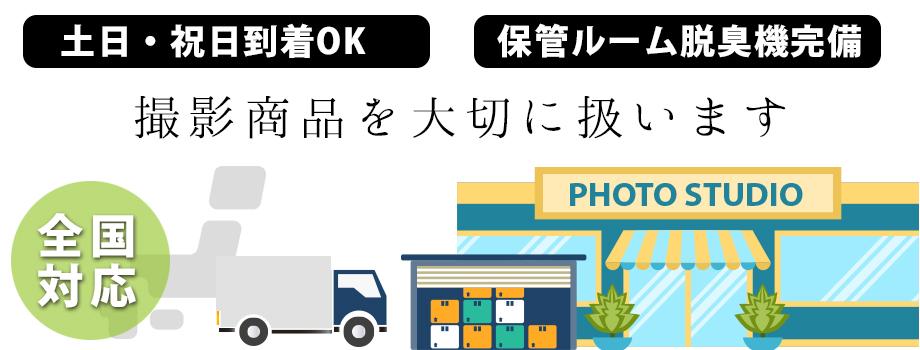 商品の配送と管理体制