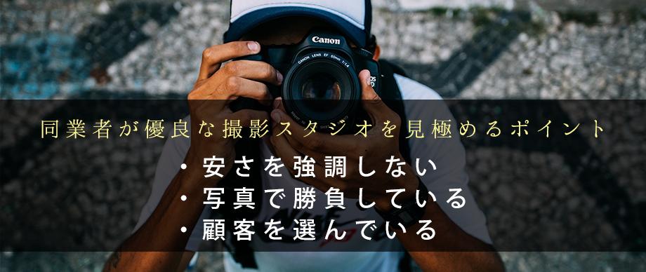 カメラマンが選ぶポイント