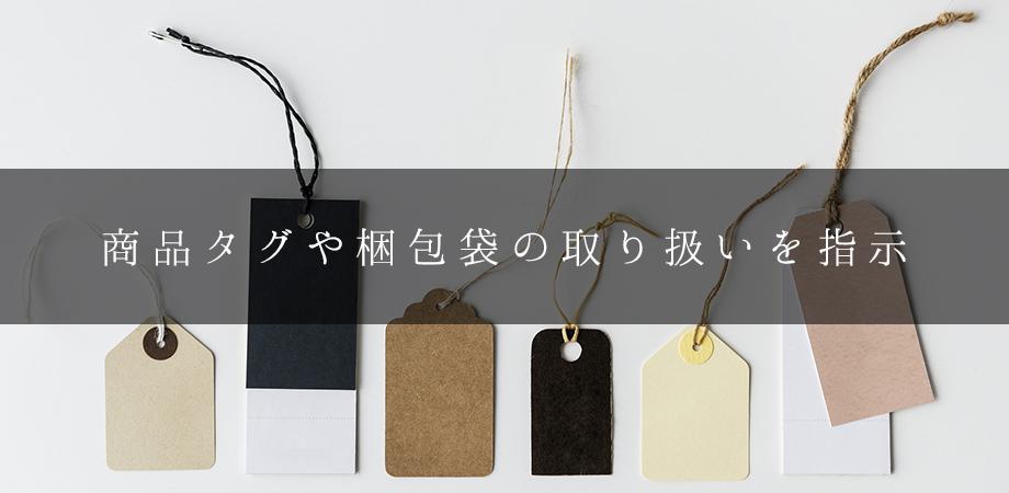 商品タグや梱包袋の取り扱いを指示