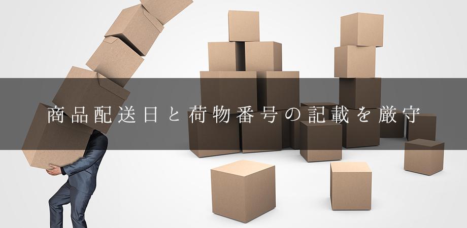 商品配送日と荷物番号を撮影代行業者に伝える