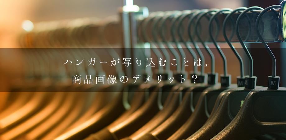 商品写真にハンガーが写ることはメリットorデメリット