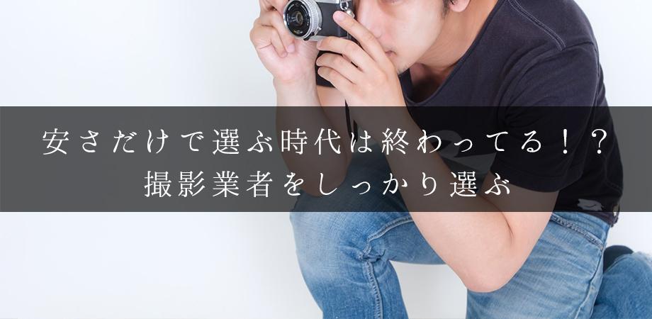 商品撮影サービスの業者を見極める方法