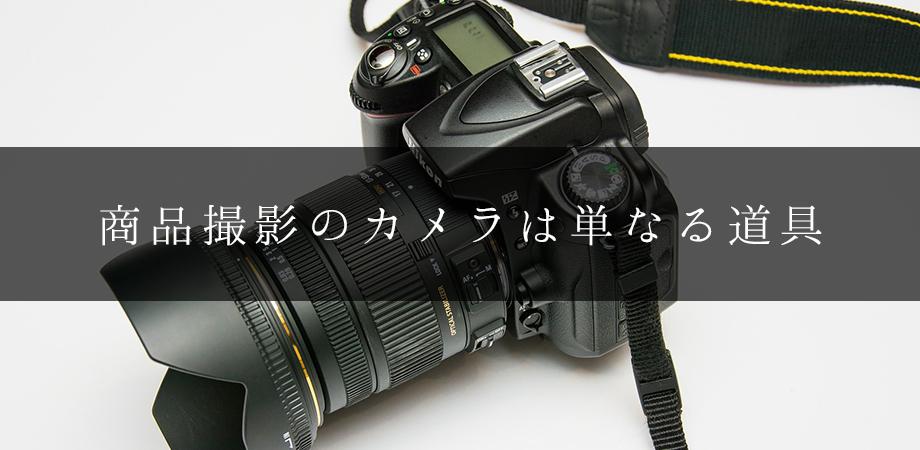 商品撮影のためのカメラ選び