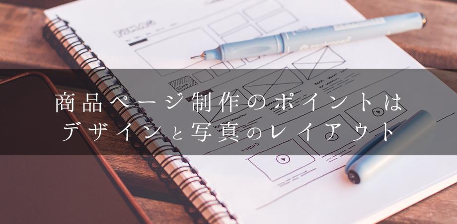 商品ページ制作のポイントはデザインと写真のレイアウ