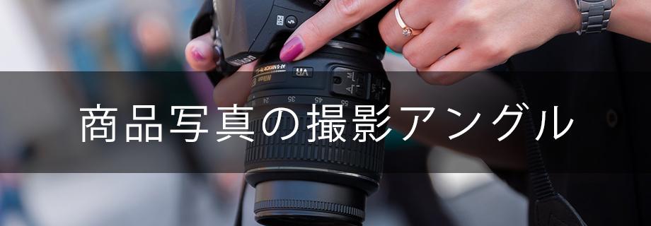 lesson6-1-商品写真の撮影アングル