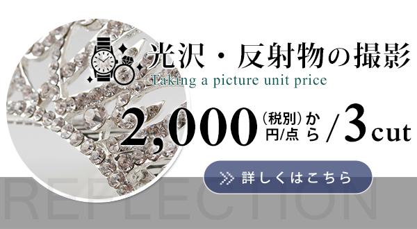 光沢-反射物の撮影料金ページ