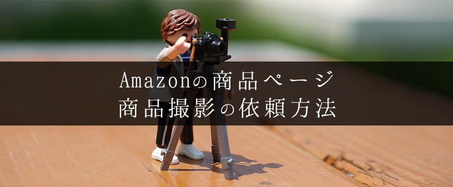 Amazon商品紹介ページと商品撮影の依頼方法