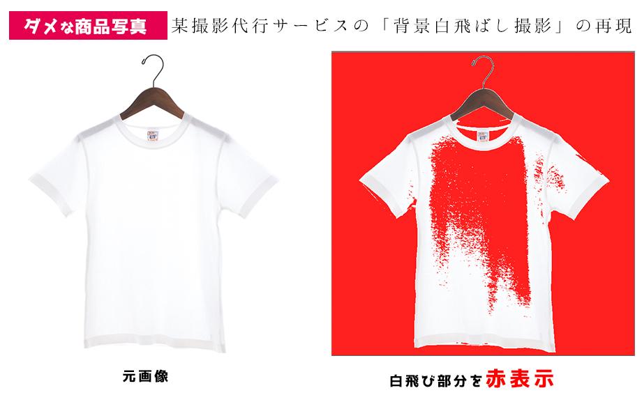 洋服-背景白飛ばし撮影の失敗例