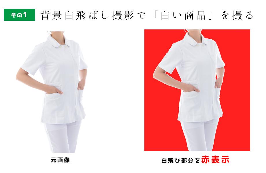 白い商品-背景白飛ばし撮影サンプル1