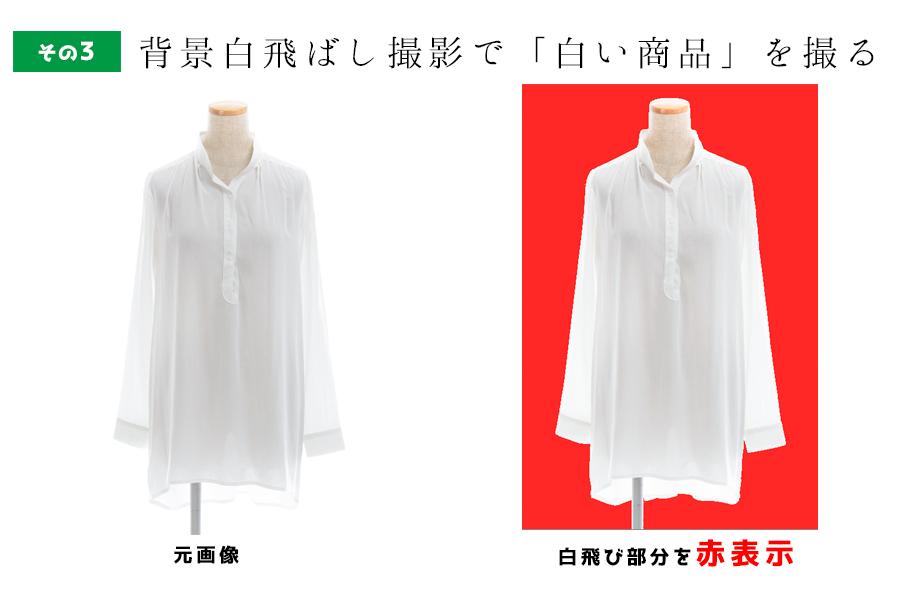 白い商品-背景白飛ばし撮影サンプル3