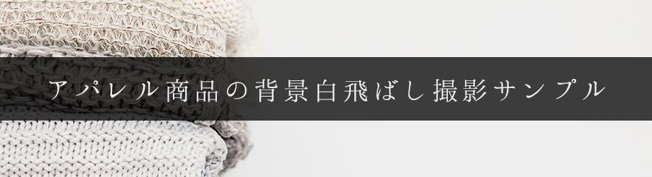 アパレル商品の背景白飛ばし撮影サンプル
