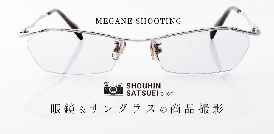 メガネとサングラスの商品撮影