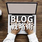 商品撮影サービスをブログに活用するヒント