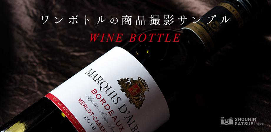 ワインボトルの商品撮影サンプル