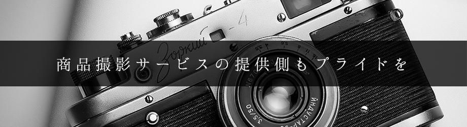 商品撮影サービスのプライド