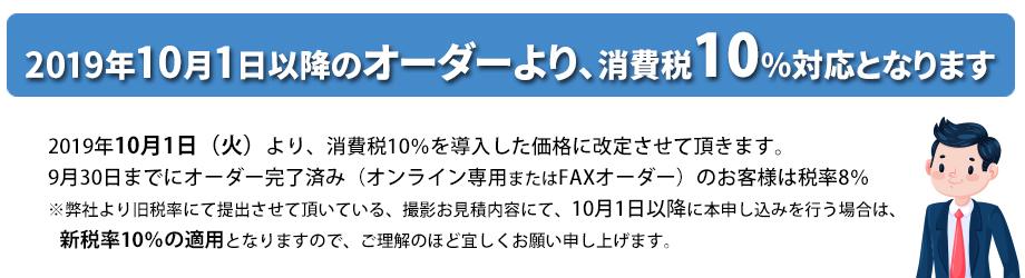 10月1日以降の商品撮影の消費税について